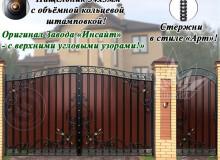 Ворота Стрелы Амура