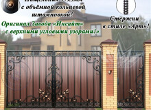 Ворота Стрелы Амура С-8 МП