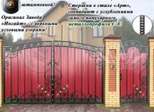 Ворота Стрелы Амура С-8 МПА