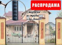 Ворота Дачные арочные Лоза Ар-Деко