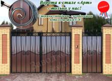 Ворота МП С-8 Арт