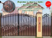 Ворота МПА С-8 Арт