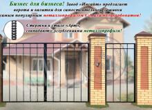 Ворота Садовые C-8