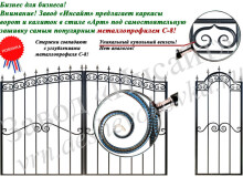 Каркас арочных ворот С-8 Арт