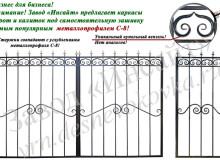Каркас ворот С-8