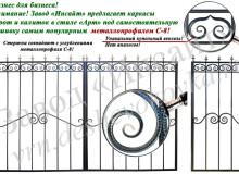 Каркас ворот С-8 Арт